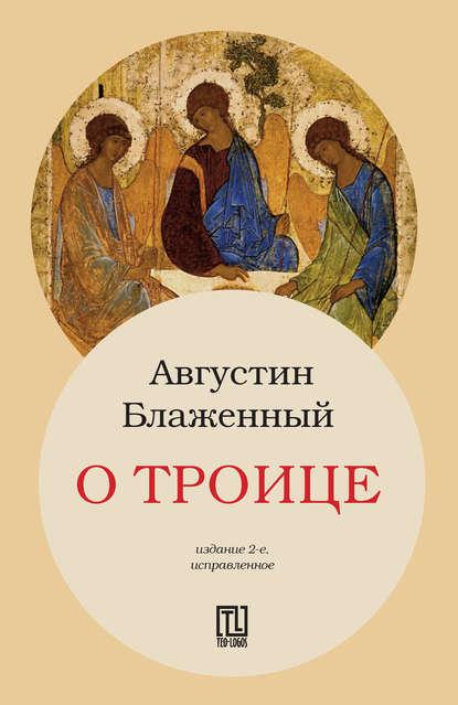 Обложка «О Троице»