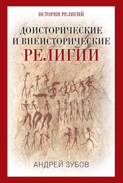 Обложка «Доисторические и внеисторические религии. История религий»