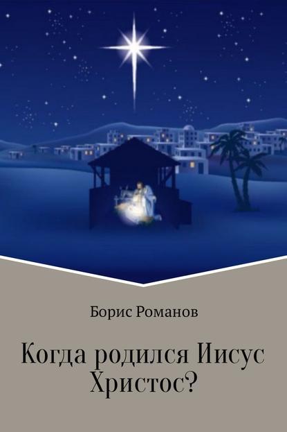 Обложка «Когда родился Иисус Христос?»
