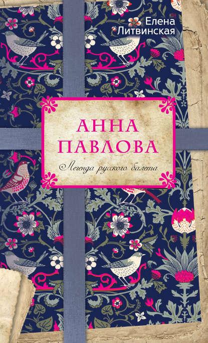 Обложка «Анна Павлова. Легенда русского балета»