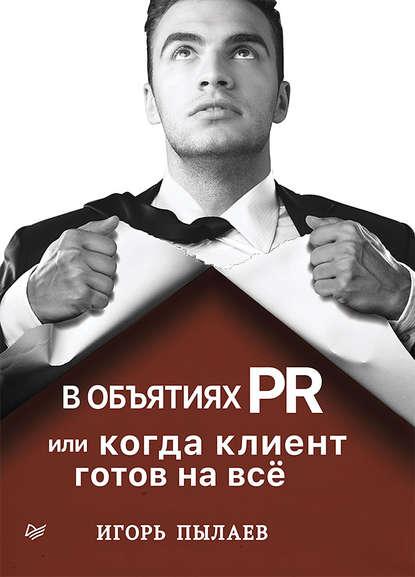 Обложка «В объятиях PR, или Когда клиент готов на всё»
