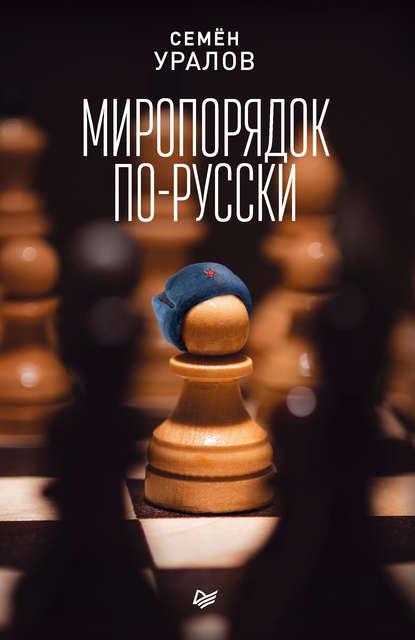 Обложка «Миропорядок по-русски»