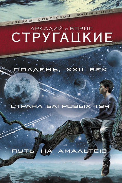 Обложка «Полдень, XXII век. Страна багровых туч. Путь на Амальтею (сборник)»