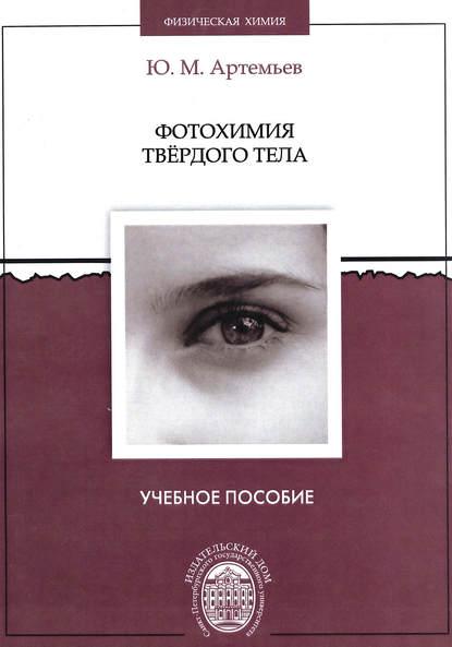 Обложка «Фотохимия твердого тела»