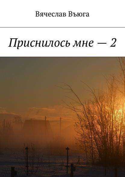 Обложка «Приснилось мне– 2»