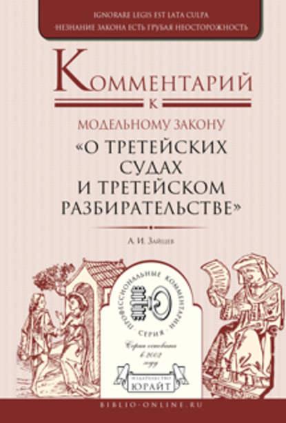 Обложка «Комментарий к модельному закону «о третейских судах и третейском разбирательстве»»