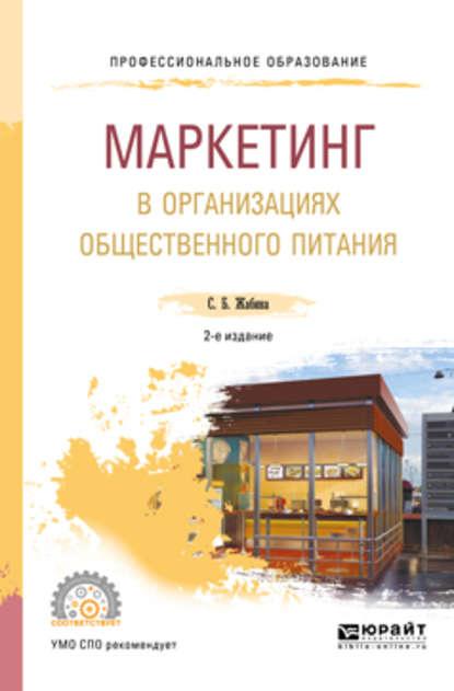 Обложка «Маркетинг в организациях общественного питания 2-е изд., испр. и доп. Учебное пособие для СПО»
