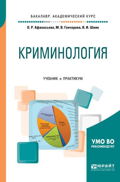 Обложка «Криминология. Учебник и практикум для академического бакалавриата»