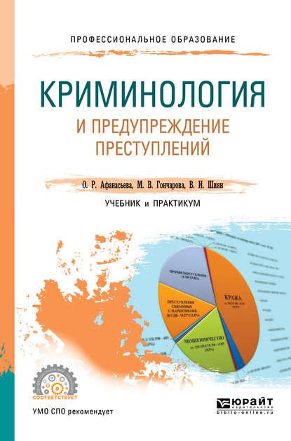 Обложка «Криминология и предупреждение преступлений. Учебник и практикум для СПО»