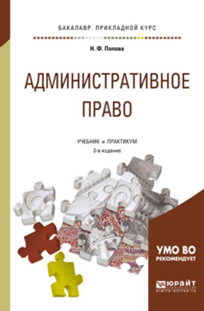 Обложка «Административное право 3-е изд., испр. и доп. Учебник и практикум для прикладного бакалавриата»
