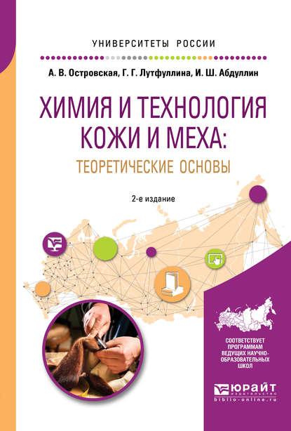 Обложка «Химия и технология кожи и меха: теоретические основы 2-е изд., пер. и доп. Учебное пособие для академического бакалавриата»