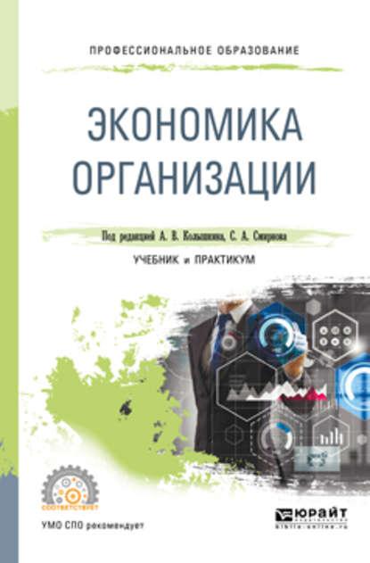 Обложка «Экономика организации. Учебник и практикум для СПО»