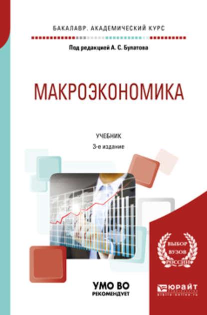 Обложка «Макроэкономика 3-е изд., испр. и доп. Учебник для академического бакалавриата»