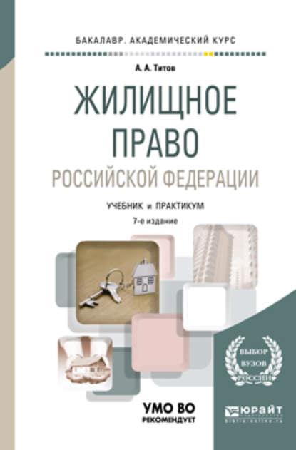 Обложка «Жилищное право Российской Федерации 7-е изд., пер. и доп. Учебник и практикум для академического бакалавриата»