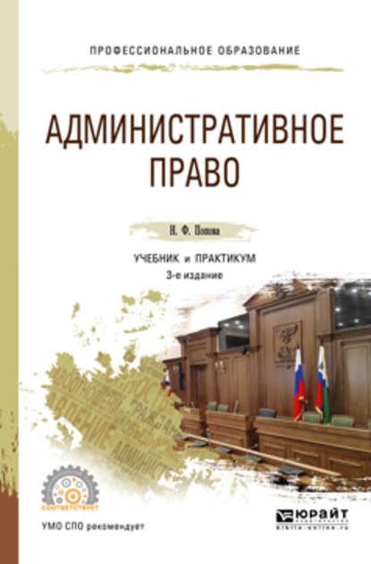 Обложка «Административное право 3-е изд., испр. и доп. Учебник и практикум для СПО»
