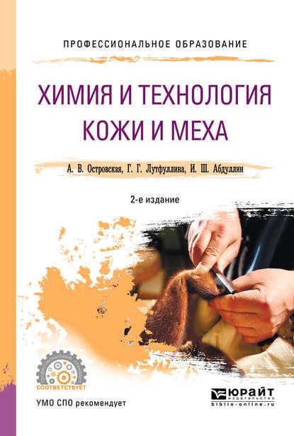 Обложка «Химия и технология кожи и меха 2-е изд., пер. и доп. Учебное пособие для СПО»