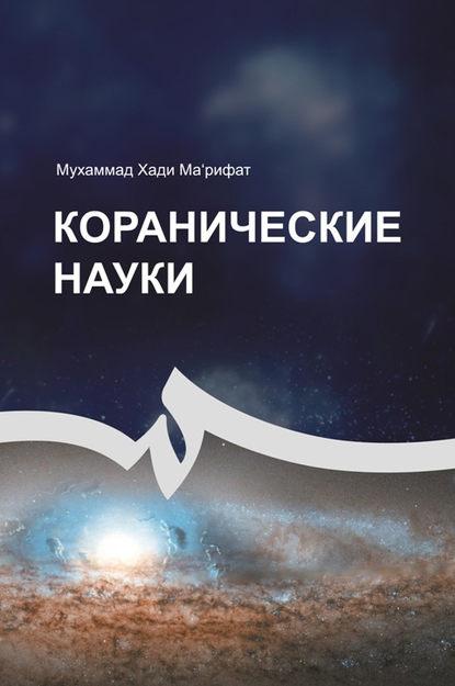 Обложка «Коранические науки»