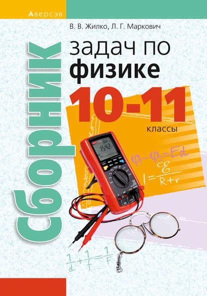 Обложка «Сборник задач по физике. 10—11 классы»