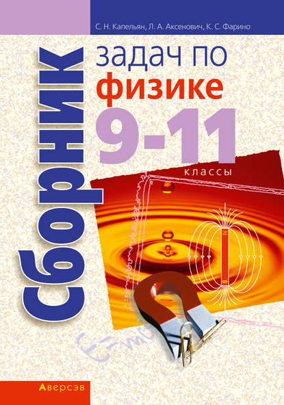 Обложка «Сборник задач по физике. 9—11 классы»