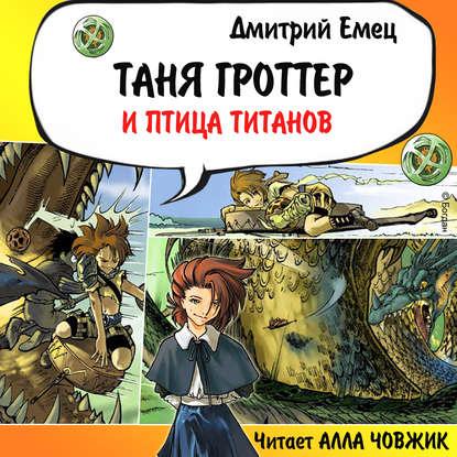 Обложка «Таня Гроттер и птица титанов»