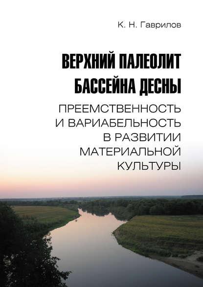 Обложка «Верхний палеолит бассейна Десны. Преемственность и вариабельность в развитии материальной культуры»