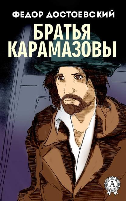 Обложка «Братья Карамазовы (с иллюстрациями)»