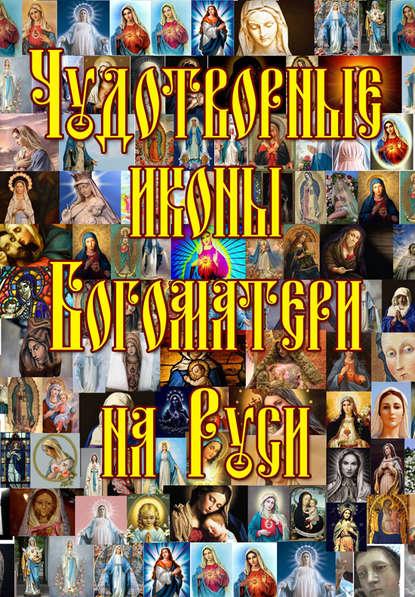 Обложка «Чудотворные иконы Богоматери на Руси»