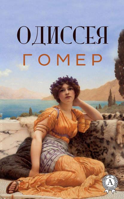 Обложка «Одиссея (с иллюстрациями)»