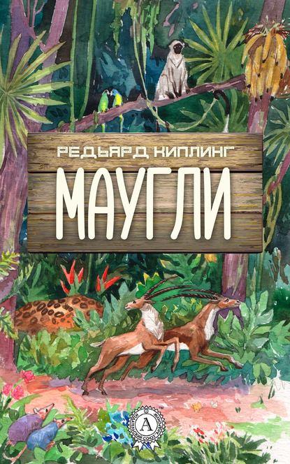 Обложка «Маугли (с иллюстрациями)»