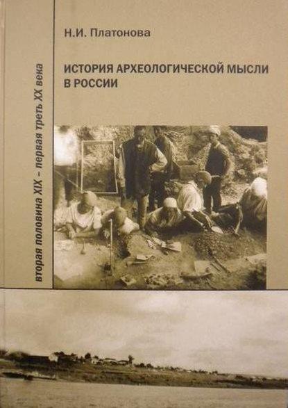 Обложка «История археологической мысли в России. Вторая половина XIX – первая треть XX века»