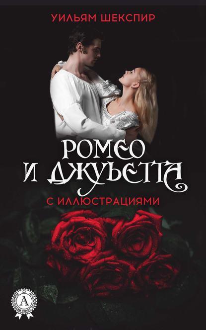 Обложка «Ромео и Джульетта (с иллюстрациями)»