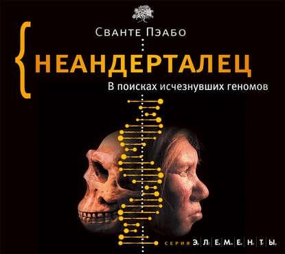 Обложка «Неандерталец. В поисках исчезнувших геномов»