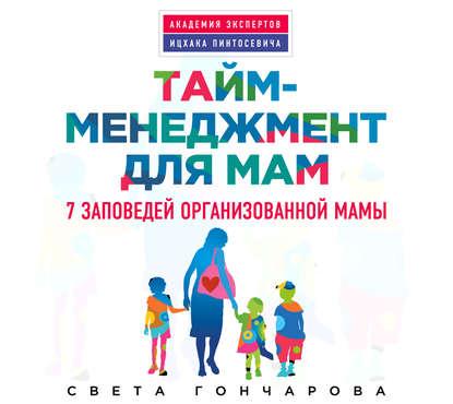 Обложка «Тайм-менеджмент для мам.7заповедей организованной мамы»