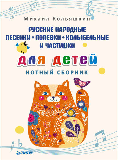 Обложка «Русские народные песенки, попевки, колыбельные и частушки для детей. Нотный сборник»