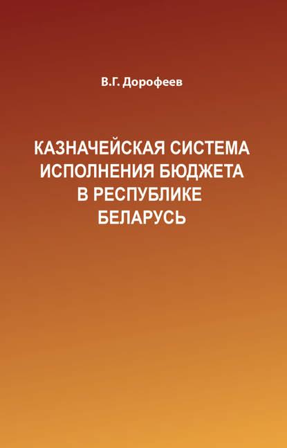Обложка «Казначейская система исполнения бюджета в Республике Беларусь»
