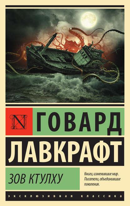Говард Лавкрафт «Зов Ктулху (сборник)»