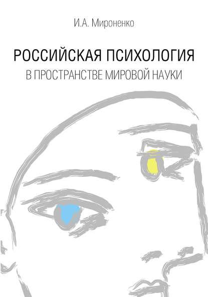 Обложка «Российская психология в пространстве мировой науки»