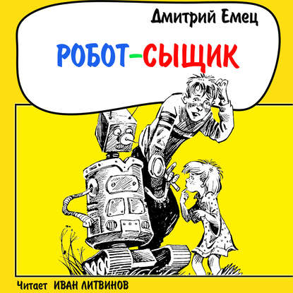 Обложка «Робот-сыщик»
