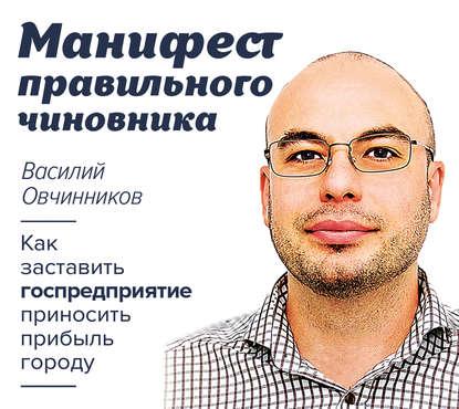 Обложка «Манифест правильного чиновника. Как заставить госпредприятие приносить прибыль городу»
