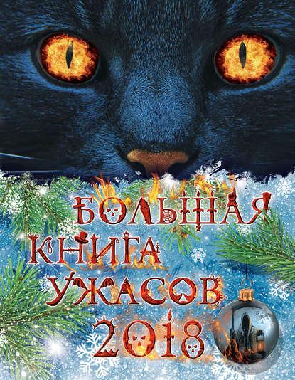 Книга Большая книга ужасов 2018