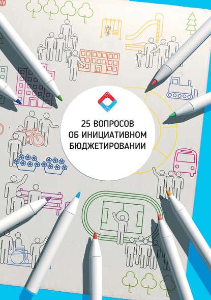 Обложка «25 Вопросов об инициативном бюджетировании: учебное пособие»