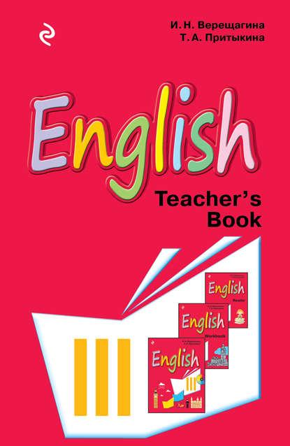 Обложка «English. Книга для учителя к учебнику английского языка для 3 класса школ с углубленным изучением английского языка, лицеев и гимназий»