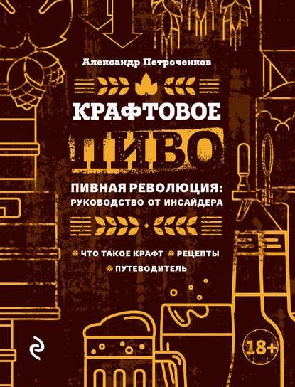 Обложка «Крафтовое пиво. Пивная революция: руководство от инсайдера»
