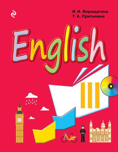 Обложка «English. Учебник английского языка для 3 класса школ с углубленным изучением английского языка, лицеев и гимназий (+MP3)»