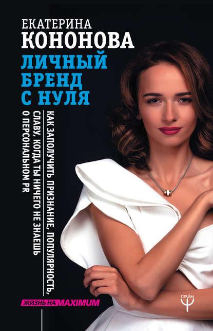 Обложка «Личный бренд с нуля. Как заполучить признание, популярность, славу, когда ты ничего не знаешь о персональном PR»