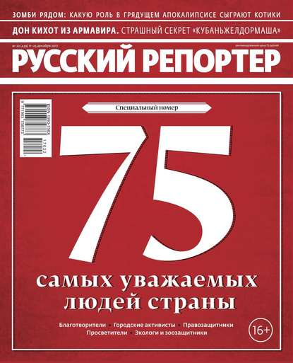 Обложка «Русский Репортер 22-2017»
