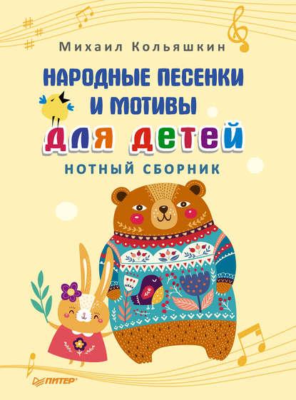 Обложка «Народные песенки и мотивы для детей. Нотный сборник»