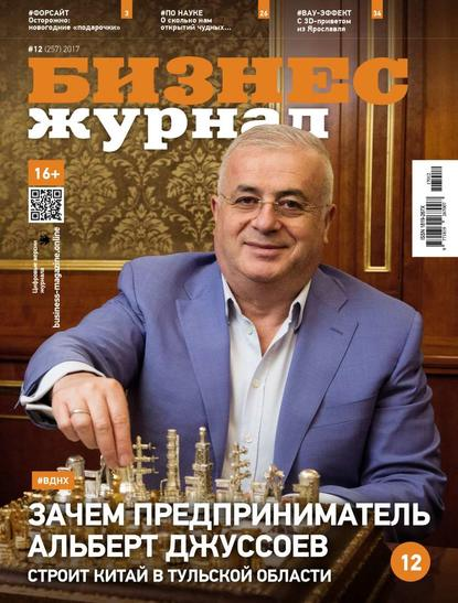 Обложка «Бизнес Журнал 12-2017»