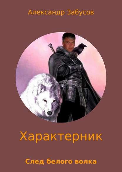 Обложка «Характерник. След белого волка»