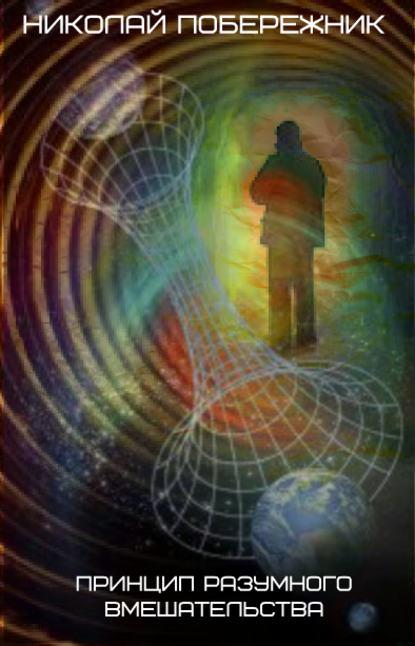 Обложка «Принцип разумного вмешательства»